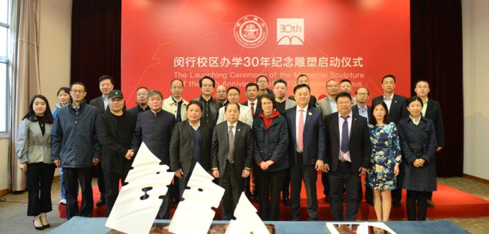 上海交大闵行校区办学30年纪念雕塑启动仪式举行